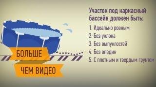видео Дачный надувной бассейн - как выбрать и установить