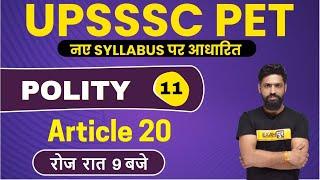 UPSSSC PET || UPSSSC PET Exam Syllabus || Polity || Harendra Sir | Class 11 | Article 20
