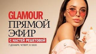 Настя Решетова о Путине, дочери Тимати Алисе и своем салоне красоты