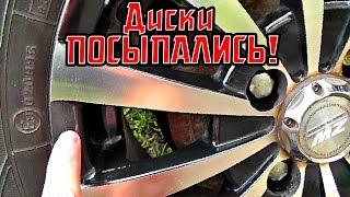 Колёсные ЛИТЫЕ ДИСКИ ПОСЫПАЛИСЬ R13. Авто ЗАЗ СЕНС ЛАНОС | Обзор литых дисков от Авто Видео Тема(Колёсные литые диски посыпались через два с половиной года, модель Zorat wheels 247 BP R13. Авто ЗАЗ СЕНС / ZAZ SENS | Обзор..., 2016-04-23T16:51:52.000Z)