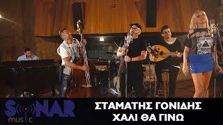Σταμάτης Γονίδης - Χαλί θα γίνω | Official Video Clip