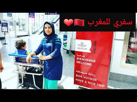 أجواء سفري للمغرب  عند اهلي🇲🇦🇲🇦   Vlog Morocco