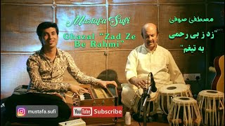 Mustafa Sufi - Ghazal Zad ze be rahmi 2015 مصطفى صوفى - زد ز بى رحمى به تيغم