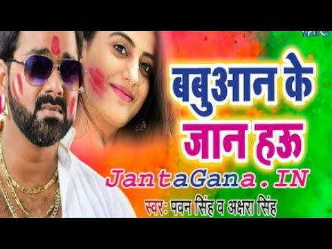 Tu Ta Babuan Ke Jaan Hau Ho New Pawan Singh Dj Song 2018