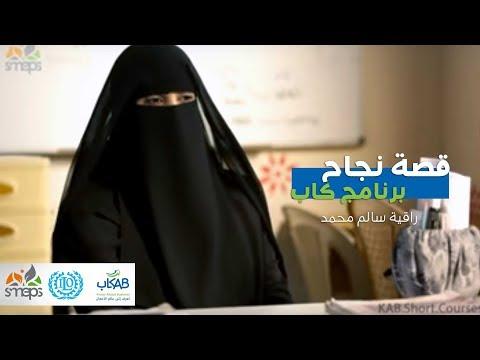 راقية سالم محمد / دورات قصيرة برنامج كاب