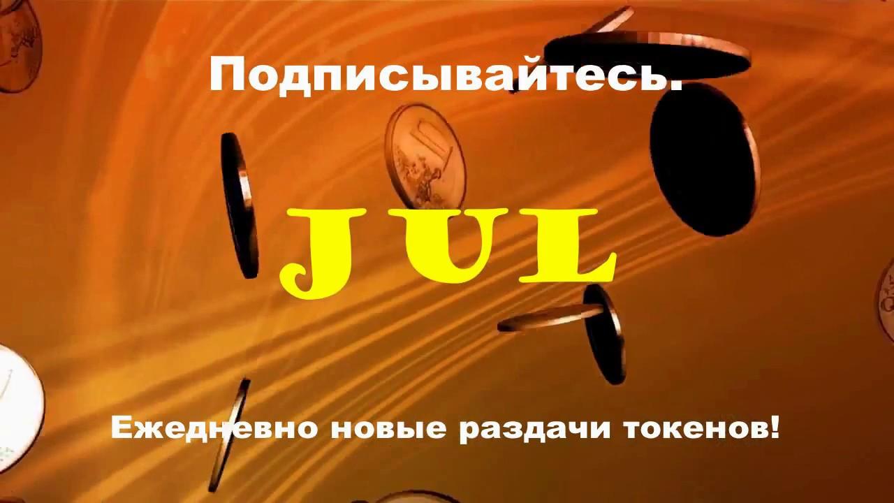 300 ДОЛЛАРОВ НА САЙТЕ JUL