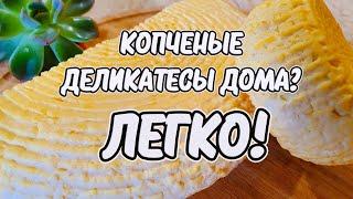 Копчение в домашних условиях своими руками Очень простой рецепт сыра