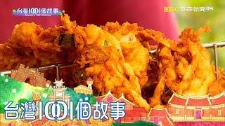 炸蘿蔔粄行動餐車 屏東街道乘載母女真情 part1 台灣1001個故事