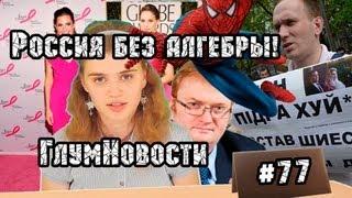 Россия без алгебры! ГлумНовости №77