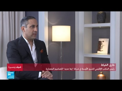 المعماري الأردني طارق الخياط: مسؤوليتي هي الحفاظ على ذكرى زها حديد -ج2  - نشر قبل 2 ساعة
