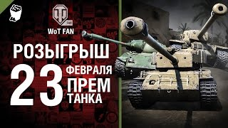 23 Февраля - 23 премиум танка - Розыгрыш танков и 100 000 золота [World of Tanks]