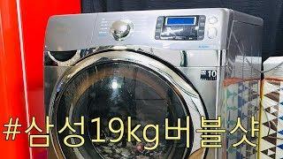 삼성 하우젠 버블샷 19kg wf19f8k7avp1 에…