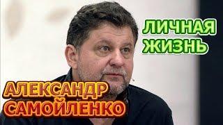 Александр Самойленко - биография, личная жизнь, жена, дети. Актер сериала Девять жизней