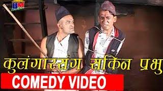कुलङ्गार सँग सकिन प्रभु | Nepali Comedy | Magne,Suntali,Dhurmus
