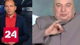 """Программа """"Агитпроп"""" от 6 октября 2018 года - Россия 24"""