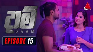 Daam (දාම්) | Episode 15 | 08th January 2021 | Sirasa TV Thumbnail