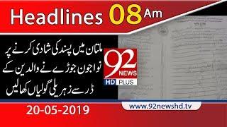 News Headlines 8:00 AM   20 May 2019   92NewsHD