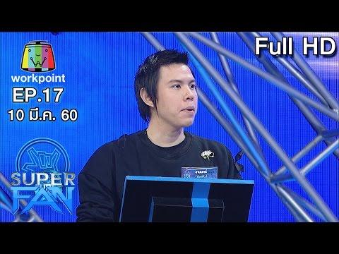 ย้อนหลัง แฟนพันธุ์แท้ SUPER FAN | EP.17 | 10 มี.ค. 60 Full HD