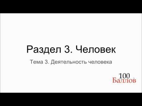 Урок 14.  Деятельность человека