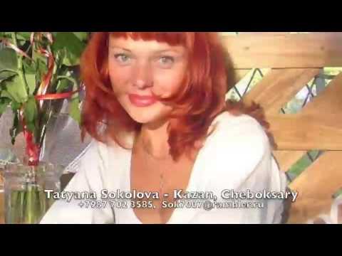 Russian Dating Scammer: Tatyana Sokolova / Татьяна Соколо́ва Kazan/ Cheboksary