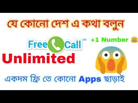 Free call any mobile or any phone number, 100% working