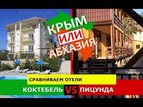 Коктебель или Пицунда   Сравниваем отели 🌻 Крым VS Абхазия - что выбрать?