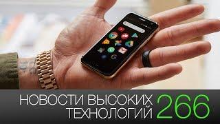 Новости высоких технологий #266: интерактивные дроны и крошечный смартфон на Android