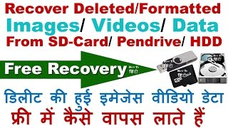 How to Recover Data/Files from a Formatted Hard Disk/Pen Drive/ Memory Card-(Hindi)-2017