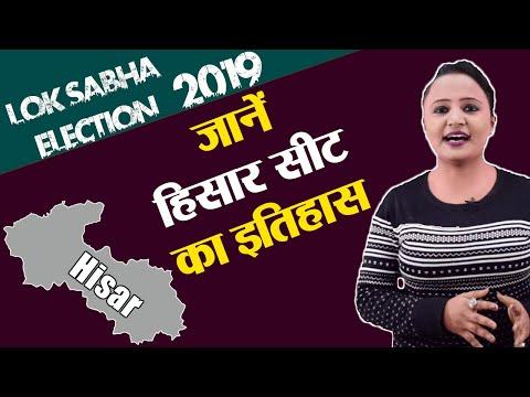 Lok Sabha Election 2019: History Of Hisar, MP Performance Card | वनइंडिया हिंदी