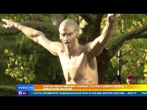 Футболист Ибрагимович открыл статую самого себя в Швеции