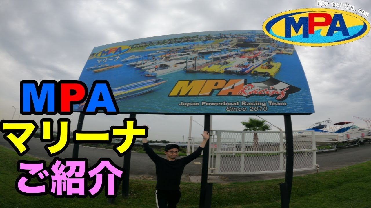 新シリーズ開始! MPAマリーナを紹介してみた!!