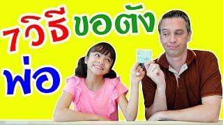 บรีแอนน่า | 7 วิธีขอตังพ่อ  💵 ไปซื้อขนม ของเล่น ที่เซเว่น ละครสั้นฉบับบรีแอนน่า อย่างฮา