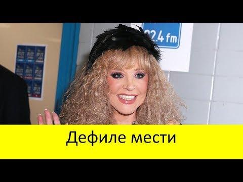 Пугачева публично унизила