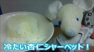 【24時間冷凍!】杏仁豆腐をシャーベットにする!【まるで大根みたい♪】|chinese Almond Jelly Sherbet