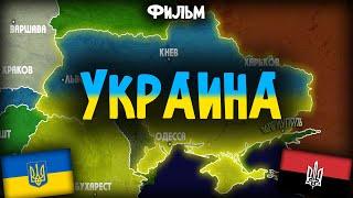 История Украины - на карте