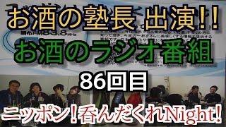高音質 「ニッポン!呑んだくれNight!」 第86回(2017年5月18日放送分) thumbnail
