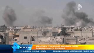 Авиаудары России вызвали панику среди боевиков ИГИЛ