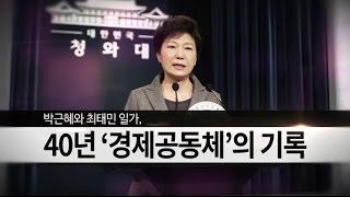 뉴스타파 - 박근혜-최태민 일가, 40년 '경제공동체'의 기록