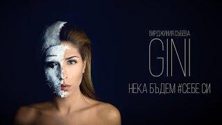 Virginia Sabeva GINI - Нека бъдем себе си [Official Video]