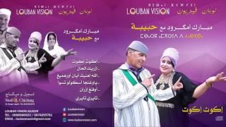 jadid mbarek amgroud et habiba *-album complet-I مبارك امكرود و حبيبة (Official Audio)