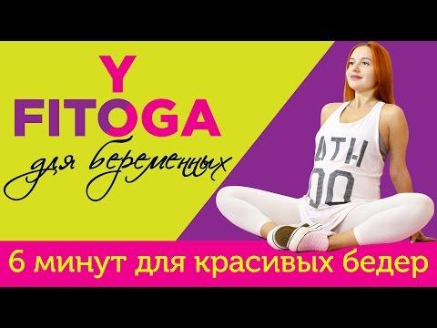 6 минут для красивых бедер | FITOYOGA для беременных | Фитнес и йога дома