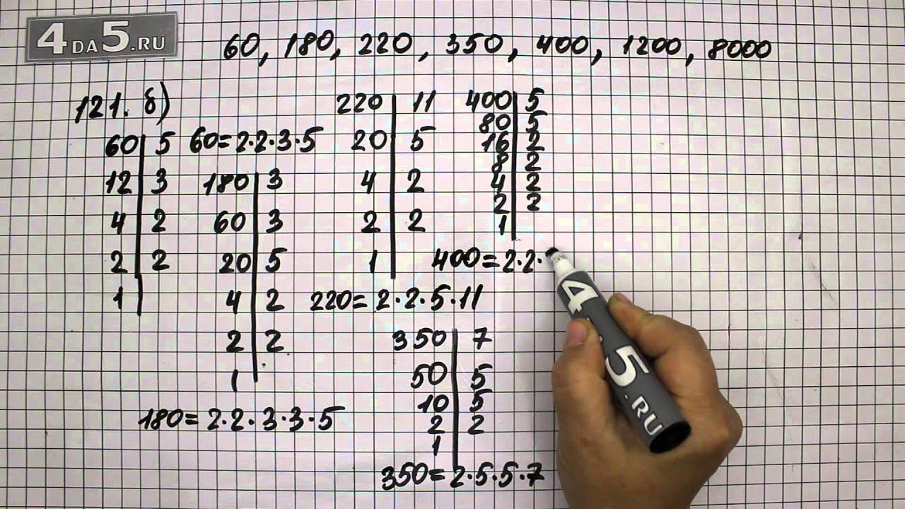 математика 6 класс виленкин номер 121