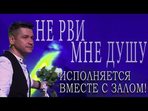 Андрей Картавцев - Не рви мне душу /исполняется вместе с залом/