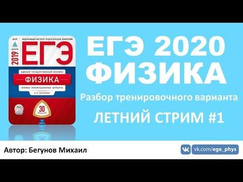 ЕГЭ 2020 по физике. Летний разбор варианта #1