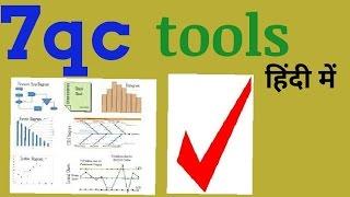 7qc tool / hindi .
