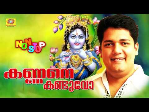 Kannane Kanduvo | കൃഷ്ണഭക്തിഗാനങ്ങൾ | Biju Narayanan Hits | Latest Non Stop Devotional Krishna Songs
