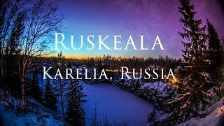 Ruskeala, Рускеала
