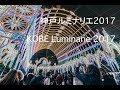 神戸ルミナリエ 2017 | KOBE Luminarie 2017 の動画、YouTube動画。