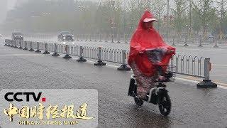 [中国财经报道]河北邯郸:气象部门连发暴雨预警 地质灾害风险高  CCTV财经