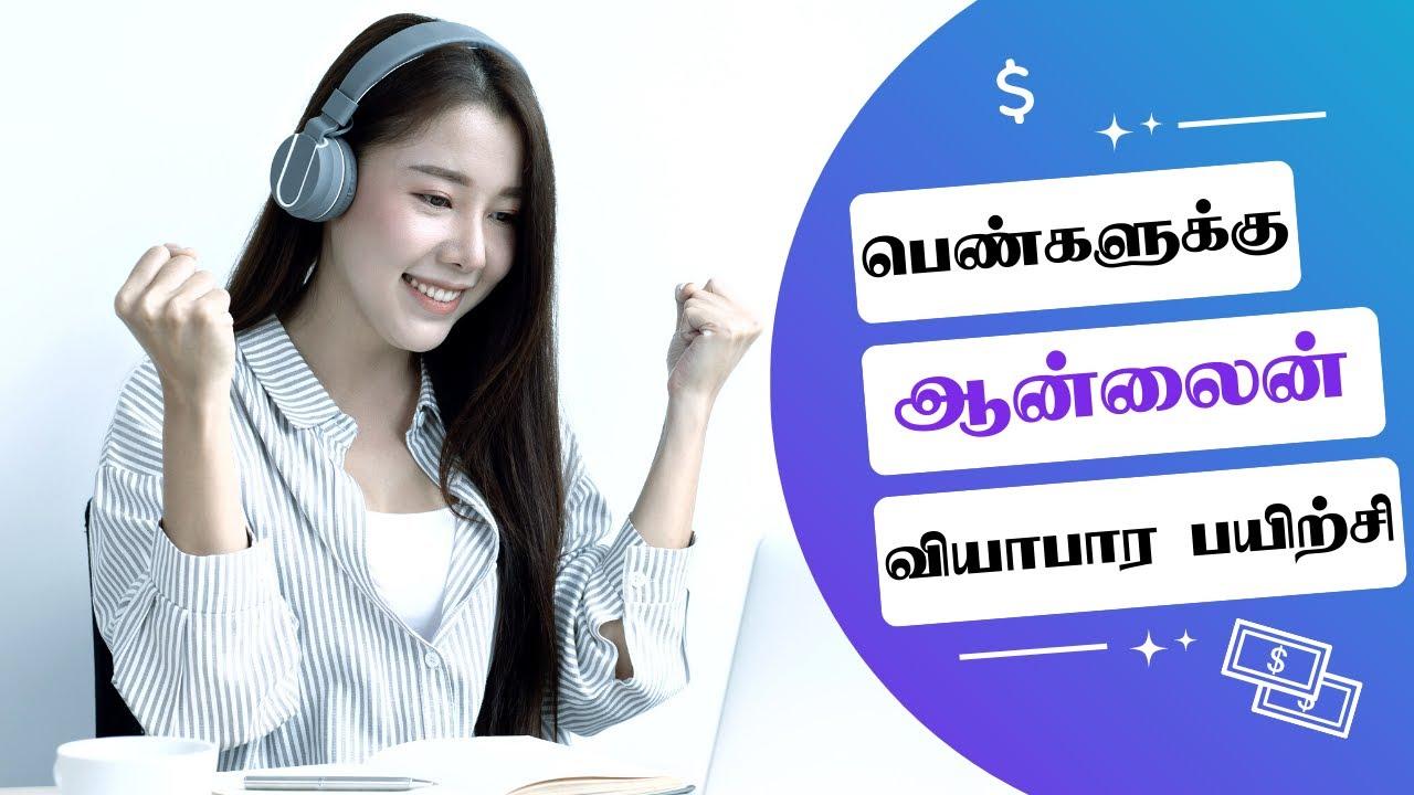 பெண்களுக்கான  ஆன்லைன் வியாபார பயிற்சி - MISS பண்ணிடாதீங்க Ms. & Mrs.